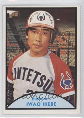 1979 TCMA Japanese Pro Baseball #49 - Iwao Ikebe