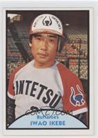 Iwao Ikebe