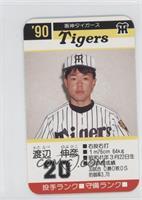 Nobuhiko Watanabe