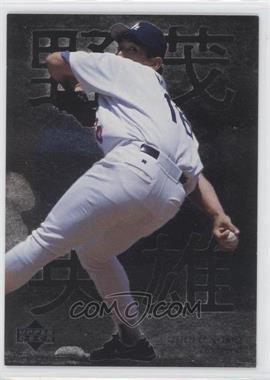 1996 Upper Deck - Hideo Nomo Highlights #2 - Hideo Nomo