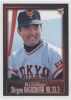Shigeo Nagashima