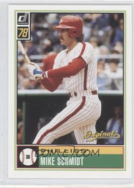 2002 Donruss Originals What If? 1978 #17 - Mike Schmidt