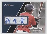 Chih-Hsien Chiang /25