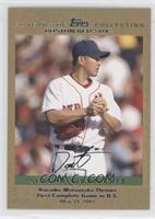 Season Highlights - Daisuke Matsuzaka /2007