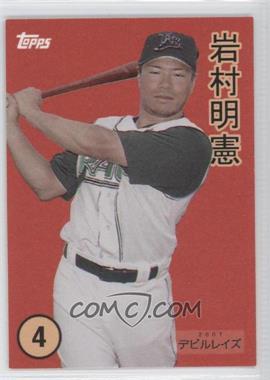 2007 Topps Wal-Mart Insert #WM52 - Akinori Iwamura