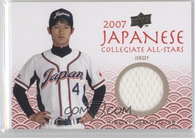 2008 Upper Deck USA Baseball National Teams [???] #JN-20 - [Missing]