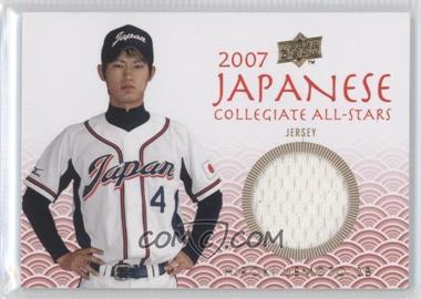 2008 Upper Deck USA Baseball National Teams Box Set Japanese Collegiate All-Stars Jerseys [Memorabilia] #JN-20 - Hiroki Uemoto