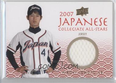 2008 Upper Deck USA Baseball National Teams Box Set Japanese Collegiate All-Stars Jerseys [Memorabilia] #JN-20 - Hiroki Uemoto