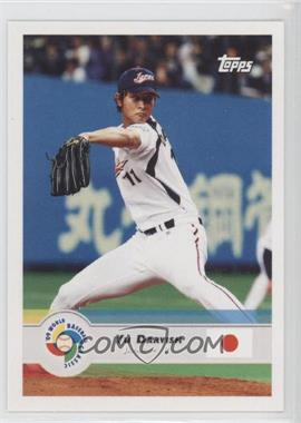 2009 Topps World Baseball Classic - [Base] #1 - Yu Darvish