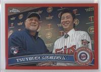 Tsuyoshi Nishioka /25