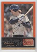 Robin Yount /125