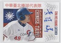 Chia Wei Huang /25