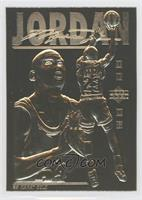 Michael Jordan /25000