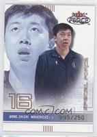 Wang Zhizhi /250