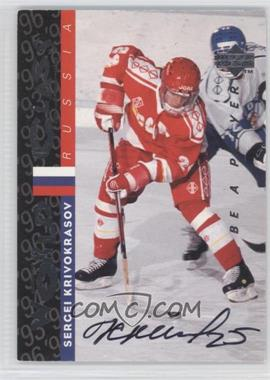 1995-96 Upper Deck Be a Player - [Base] - Autographs [Autographed] #S187 - Sergei Krivokrasov