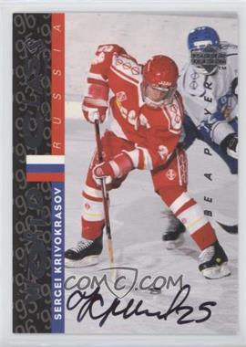 1995-96 Upper Deck Be a Player Autographs [Autographed] #S187 - Sergei Krivokrasov