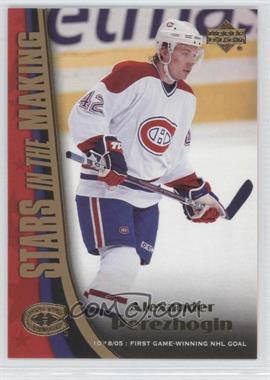 2005-06 Upper Deck Stars in the Making #SM7 - Alexander Perezhogin