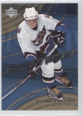 2006-07 Upper Deck Shootout Artists #SA4 - Alex Ovechkin