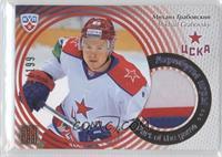 Mikhail Grabovski /199