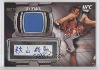 Yoshihiro Akiyama /200