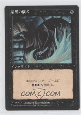 1996 Magic: The Gathering - Core Set: 4th Edition Booster Pack [Base] Japanese #NoN - Dark Ritual