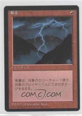 1996 Magic: The Gathering - Core Set: 4th Edition Booster Pack [Base] Japanese #NoN - Lightning Bolt