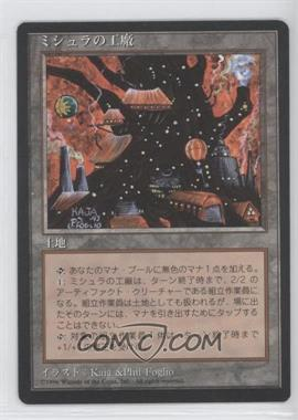 1996 Magic: The Gathering - Core Set: 4th Edition Booster Pack [Base] Japanese #NoN - Mishra's Factory