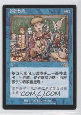 1998 Magic: The Gathering - Urza's Saga Booster Pack [Base] Japanese #96 - Show and Tell