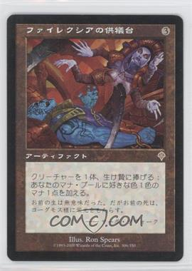 2000 Magic: The Gathering - Invasion Booster Pack [Base] Japanese #306 - Phyrexian Altar