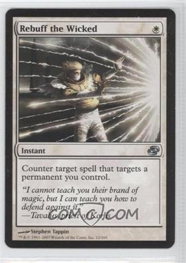 2007 Magic: The Gathering - Planar Chaos - Booster Pack [Base] #12 - Rebuff the Wicked