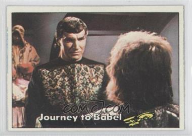 1976 Topps Star Trek #65 - [Missing]