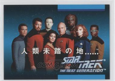 1992 Star Trek The Next Generation Japanese #01A - [Missing]