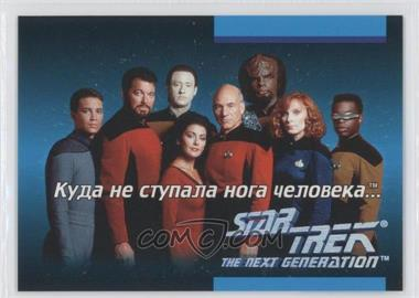 1992 Star Trek The Next Generation Russian #01E - [Missing]