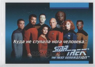 1992 Star Trek The Next Generation Russian #01E - [Missing]