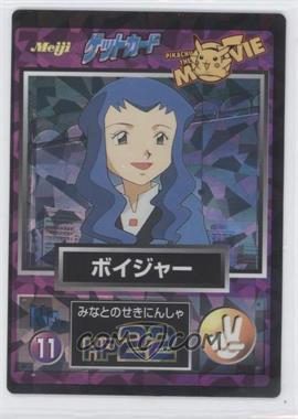 1997-2001 Pokemon Meiji Promos - [???] #11 - [Missing]