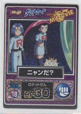 1997-2001 Pokemon Meiji Promos - [???] #18 - Team Rocket
