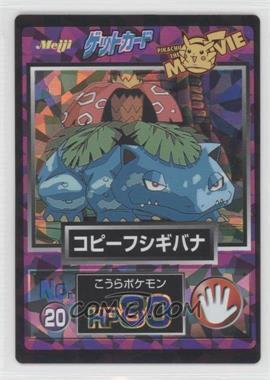 1997-2001 Pokemon Meiji Promos - [???] #20 - Venusaur