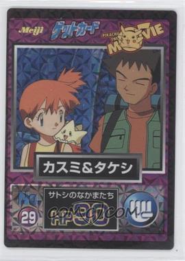 1997-2001 Pokemon Meiji Promos - [???] #29 - Misty, Brock, Togepi