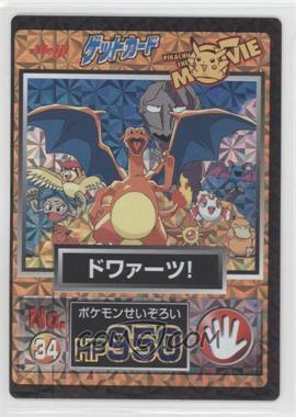 1997-2001 Pokemon Meiji Promos - [???] #34 - Charizard