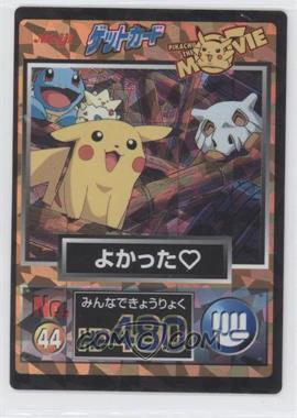 1997-2001 Pokemon Meiji Promos - [???] #44 - Squirtle, Togepi, Pikachu, Cubone
