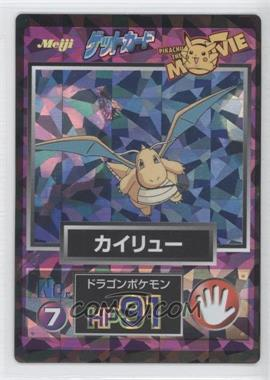 1997-2001 Pokemon Meiji Promos - [???] #7 - Dragonite