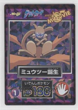 1997-2001 Pokemon Meiji Promos [???] #1 - Mewtwo