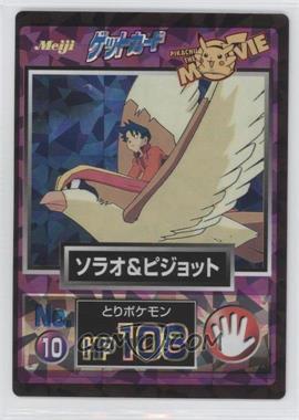 1997-2001 Pokemon Meiji Promos [???] #10 - [Missing]