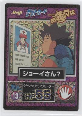1997-2001 Pokemon Meiji Promos [???] #13 - Brock, Officer Jenny