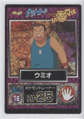 1997-2001 Pokemon Meiji Promos [???] #16 - [Missing]