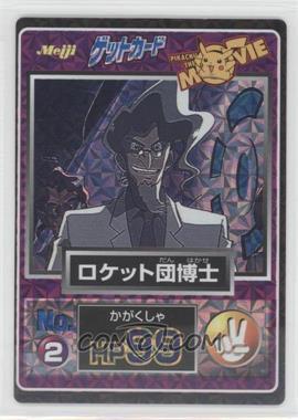 1997-2001 Pokemon Meiji Promos [???] #2 - [Missing]