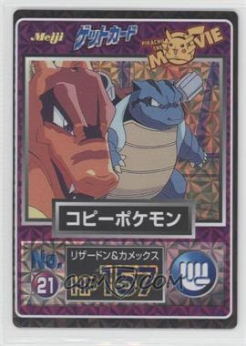 1997-2001 Pokemon Meiji Promos [???] #21 - Dark Blastoise, Dark Charizard