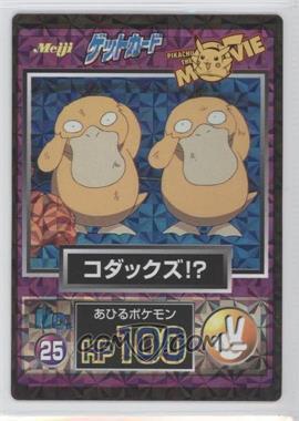 1997-2001 Pokemon Meiji Promos [???] #25 - Psyduck
