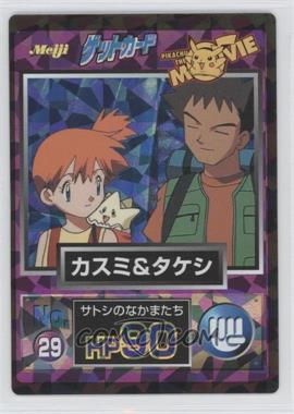 1997-2001 Pokemon Meiji Promos [???] #29 - Misty, Brock, Togepi