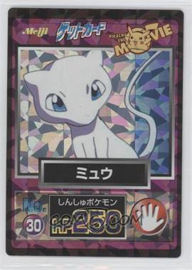 1997-2001 Pokemon Meiji Promos [???] #30 - Mew